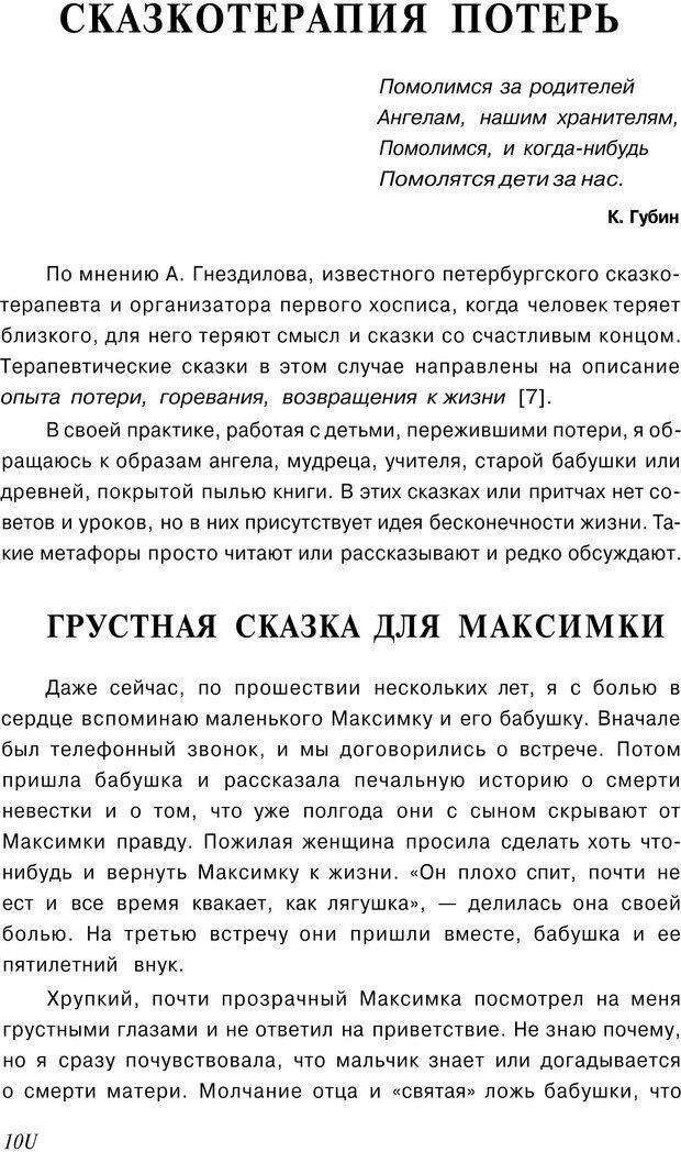 PDF. Сказкотерапия детских проблем. Ткач Р. М. Страница 107. Читать онлайн