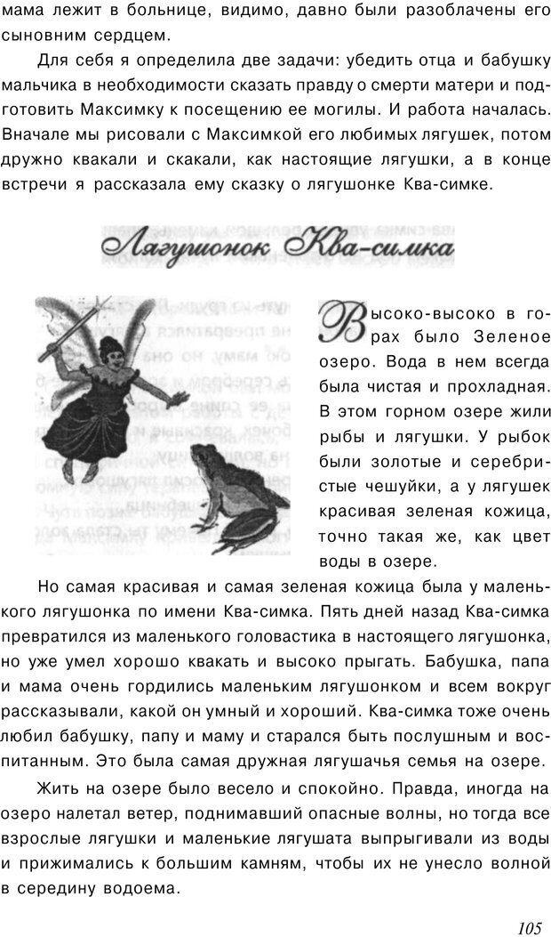 PDF. Сказкотерапия детских проблем. Ткач Р. М. Страница 108. Читать онлайн
