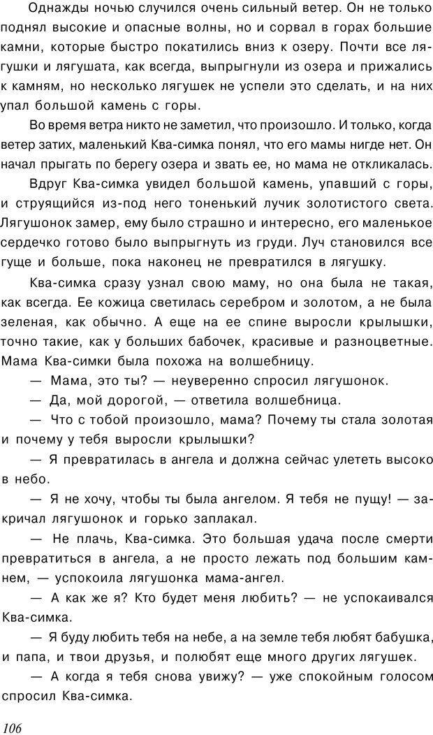 PDF. Сказкотерапия детских проблем. Ткач Р. М. Страница 109. Читать онлайн