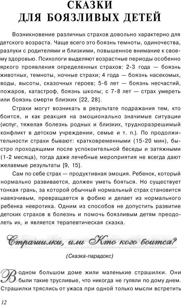 PDF. Сказкотерапия детских проблем. Ткач Р. М. Страница 11. Читать онлайн