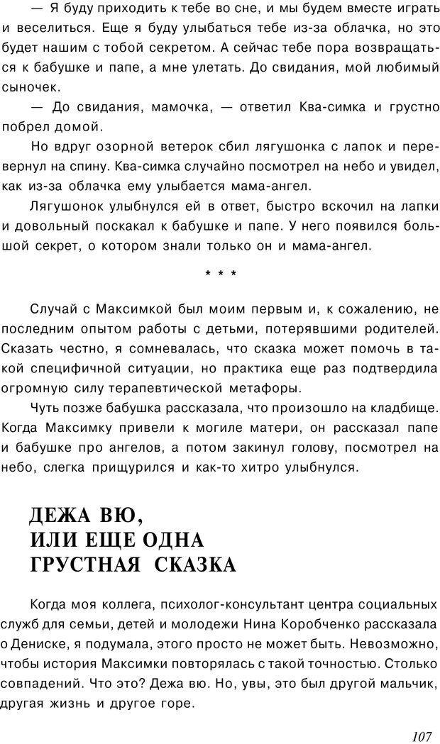PDF. Сказкотерапия детских проблем. Ткач Р. М. Страница 110. Читать онлайн