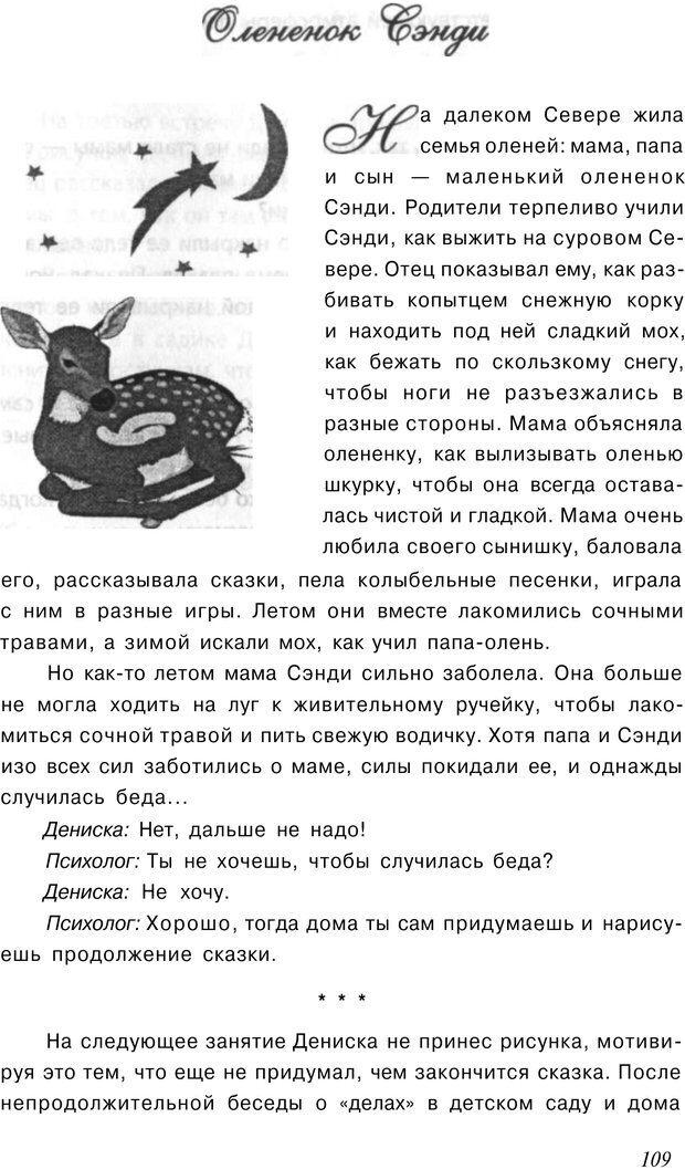 PDF. Сказкотерапия детских проблем. Ткач Р. М. Страница 112. Читать онлайн