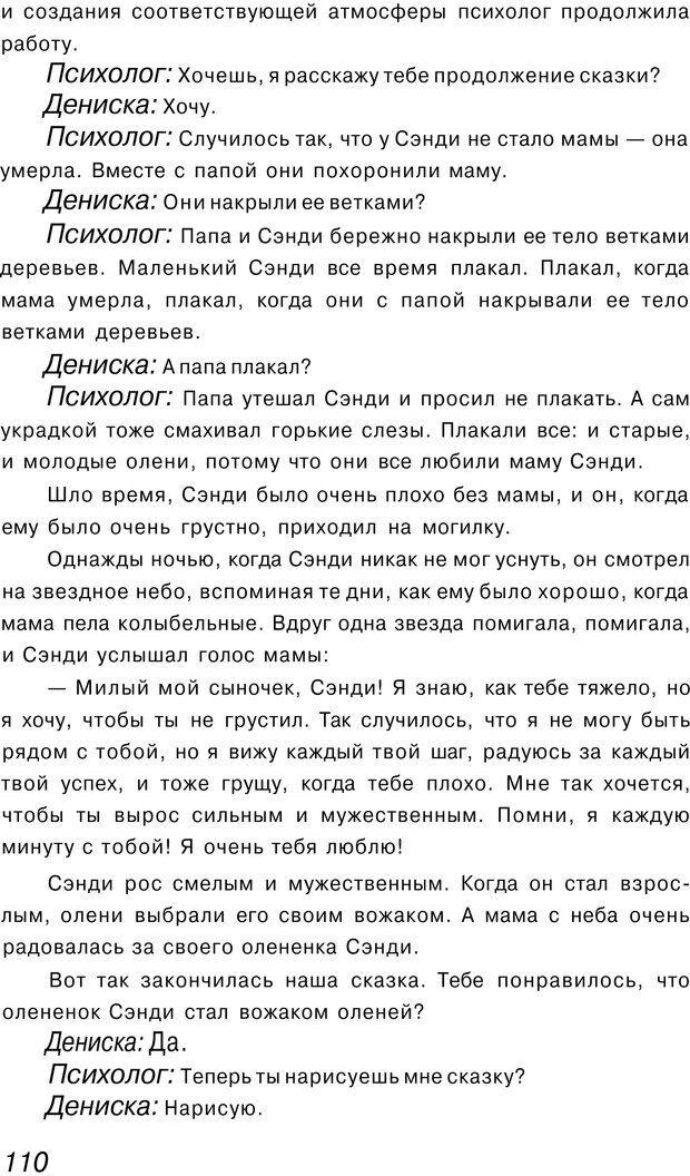 PDF. Сказкотерапия детских проблем. Ткач Р. М. Страница 113. Читать онлайн