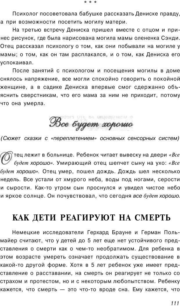 PDF. Сказкотерапия детских проблем. Ткач Р. М. Страница 114. Читать онлайн