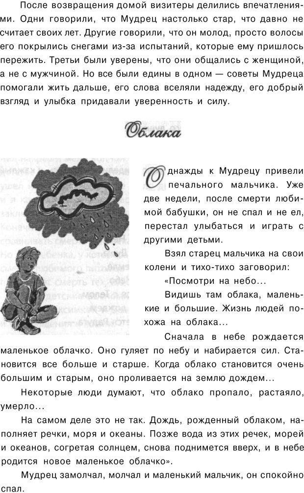 PDF. Сказкотерапия детских проблем. Ткач Р. М. Страница 117. Читать онлайн