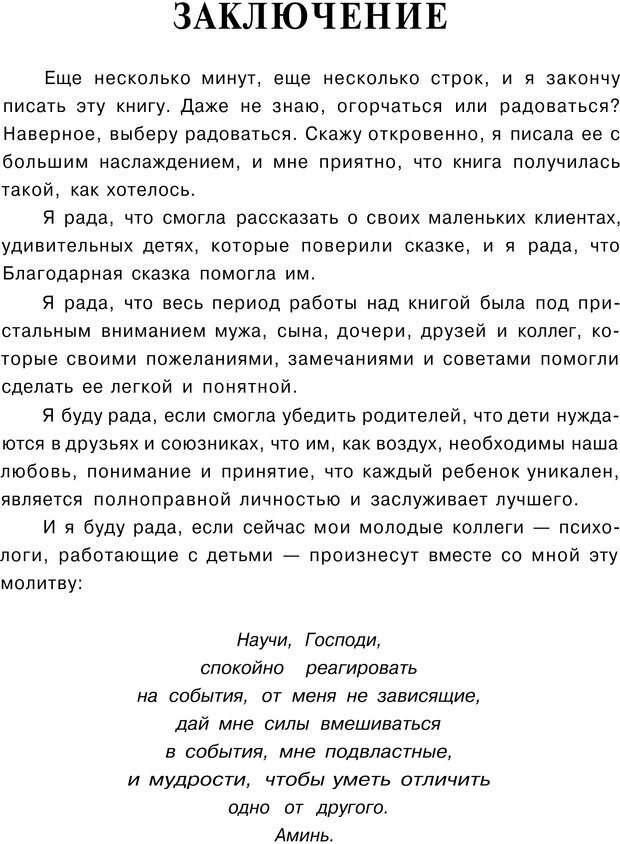 PDF. Сказкотерапия детских проблем. Ткач Р. М. Страница 118. Читать онлайн