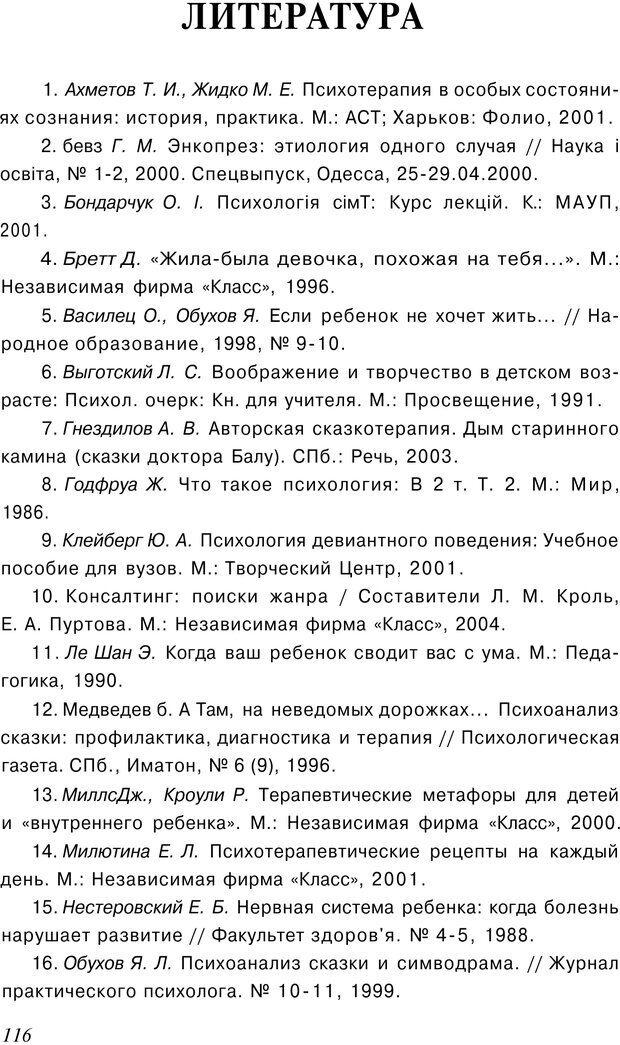 PDF. Сказкотерапия детских проблем. Ткач Р. М. Страница 119. Читать онлайн