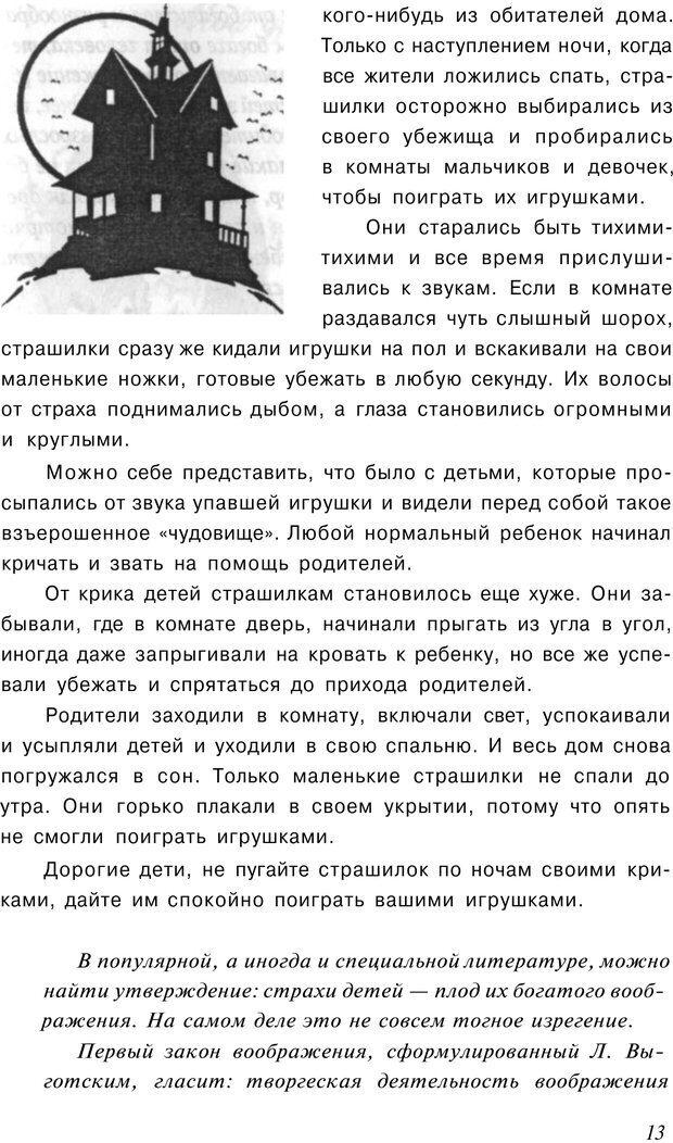 PDF. Сказкотерапия детских проблем. Ткач Р. М. Страница 12. Читать онлайн