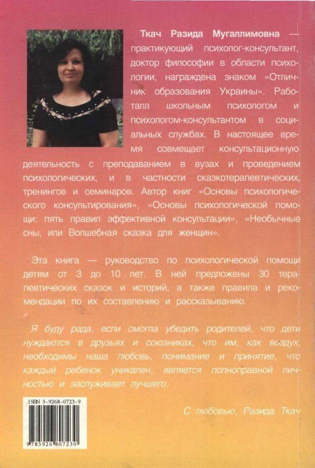 PDF. Сказкотерапия детских проблем. Ткач Р. М. Страница 121. Читать онлайн