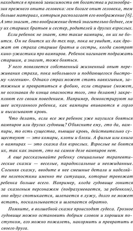 PDF. Сказкотерапия детских проблем. Ткач Р. М. Страница 13. Читать онлайн
