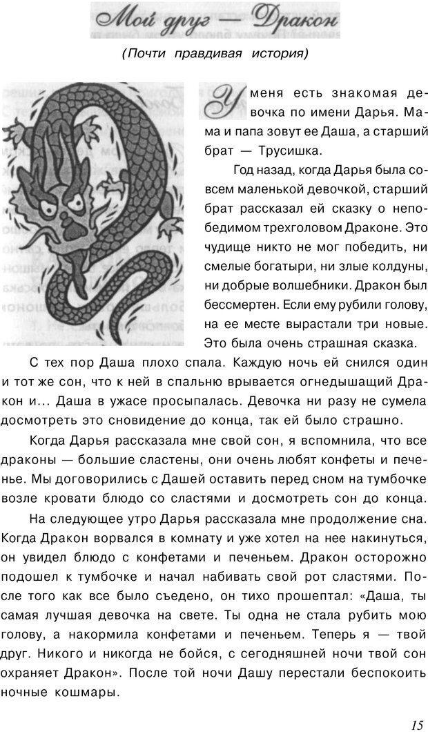 PDF. Сказкотерапия детских проблем. Ткач Р. М. Страница 14. Читать онлайн