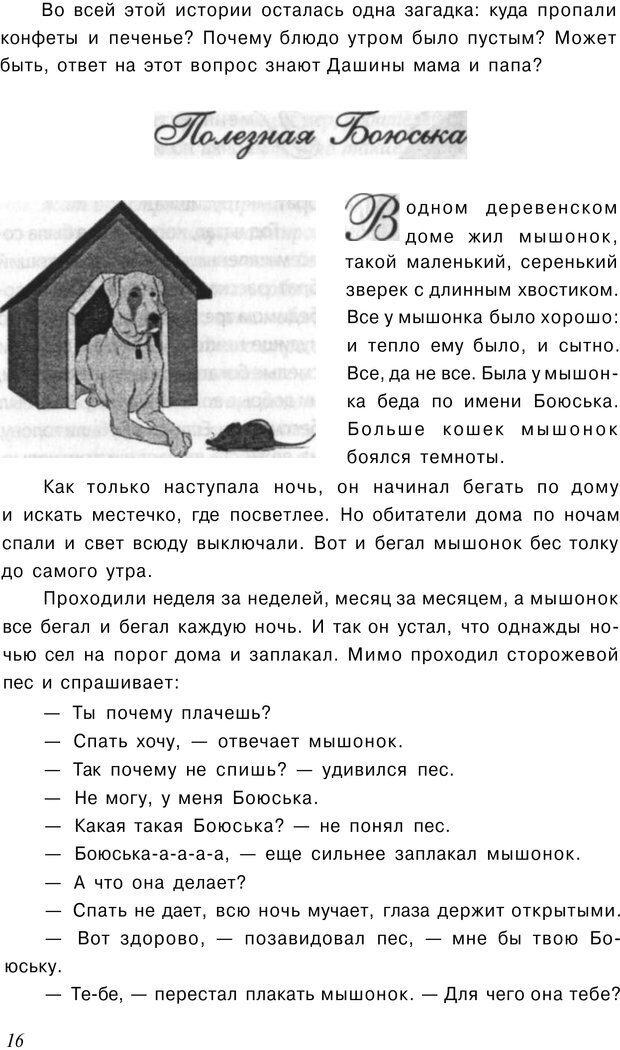 PDF. Сказкотерапия детских проблем. Ткач Р. М. Страница 15. Читать онлайн