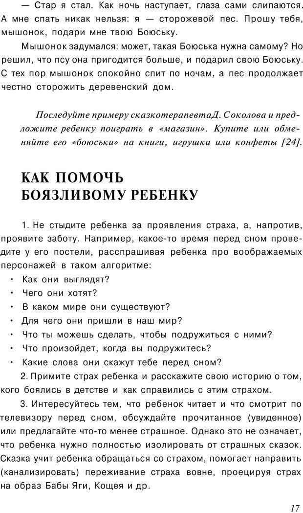 PDF. Сказкотерапия детских проблем. Ткач Р. М. Страница 16. Читать онлайн