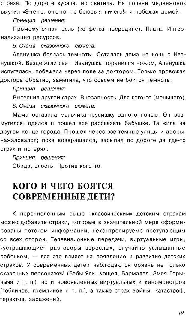 PDF. Сказкотерапия детских проблем. Ткач Р. М. Страница 18. Читать онлайн