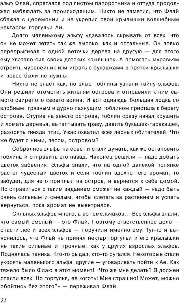 PDF. Сказкотерапия детских проблем. Ткач Р. М. Страница 21. Читать онлайн