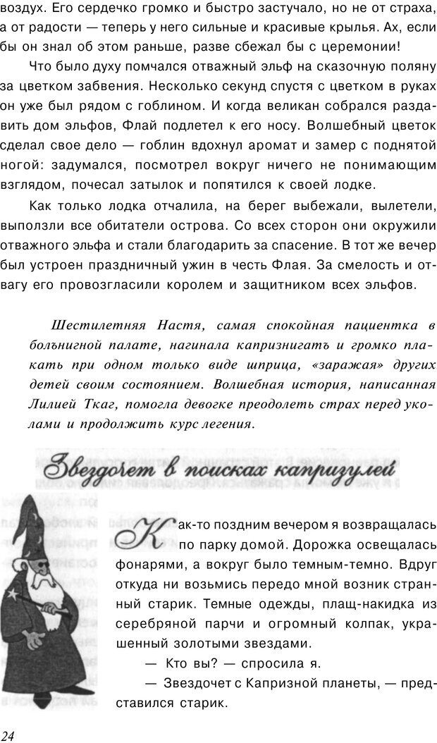PDF. Сказкотерапия детских проблем. Ткач Р. М. Страница 23. Читать онлайн