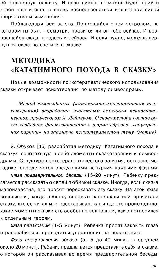 PDF. Сказкотерапия детских проблем. Ткач Р. М. Страница 28. Читать онлайн