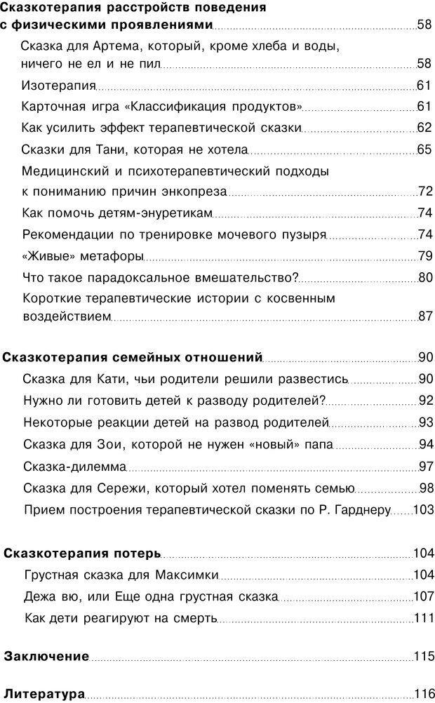 PDF. Сказкотерапия детских проблем. Ткач Р. М. Страница 3. Читать онлайн