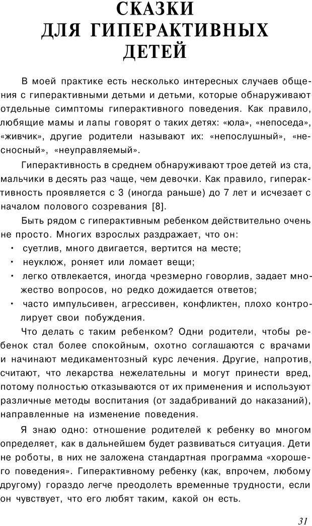 PDF. Сказкотерапия детских проблем. Ткач Р. М. Страница 31. Читать онлайн