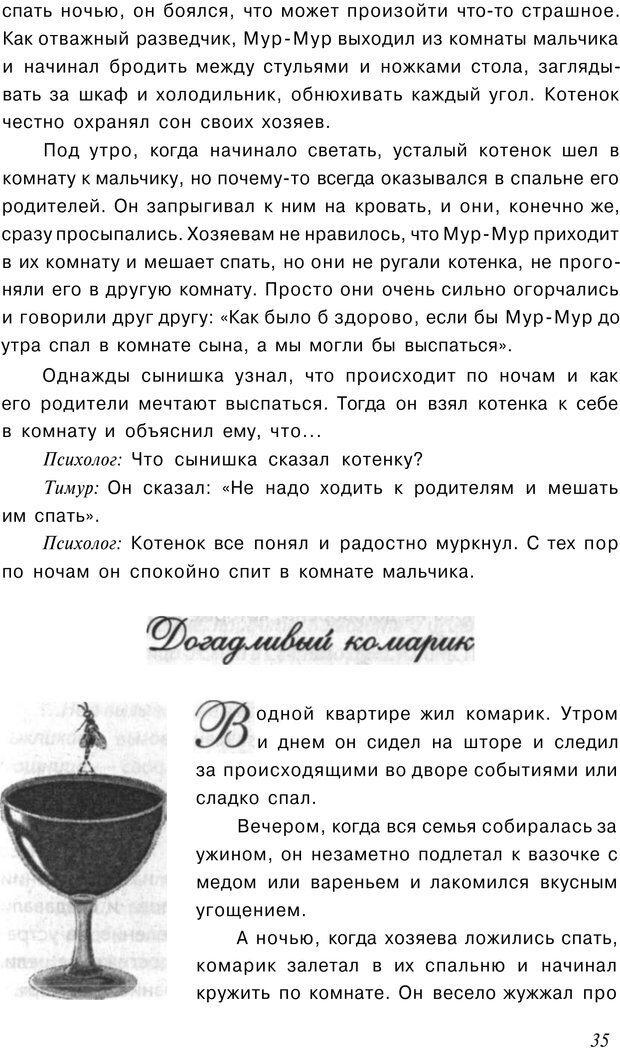 PDF. Сказкотерапия детских проблем. Ткач Р. М. Страница 35. Читать онлайн