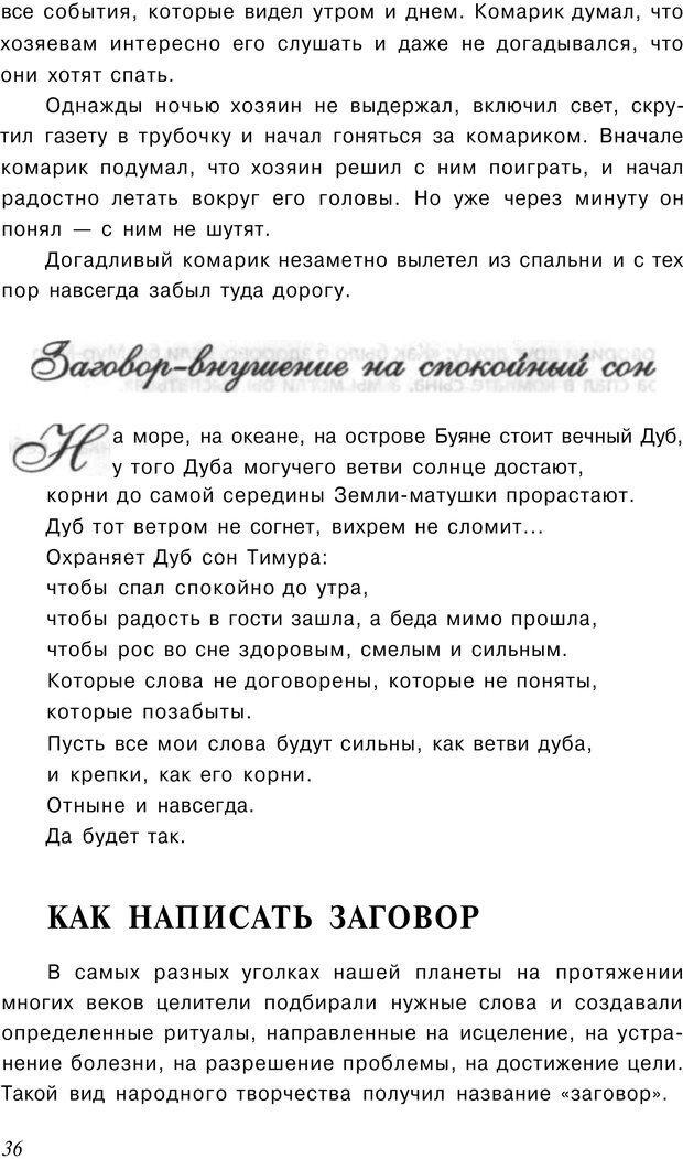 PDF. Сказкотерапия детских проблем. Ткач Р. М. Страница 36. Читать онлайн