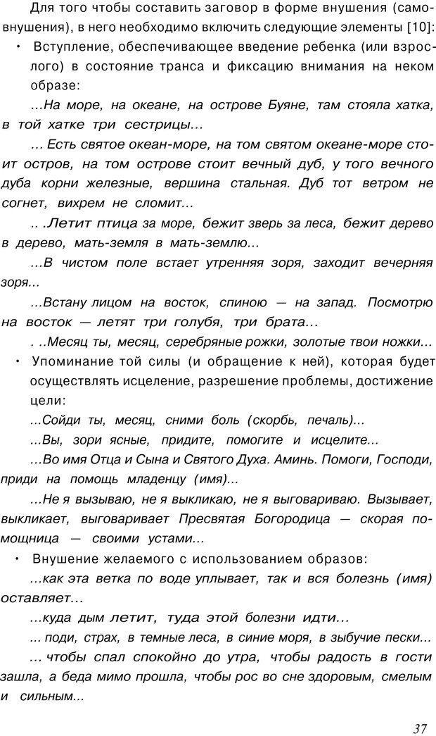 PDF. Сказкотерапия детских проблем. Ткач Р. М. Страница 37. Читать онлайн