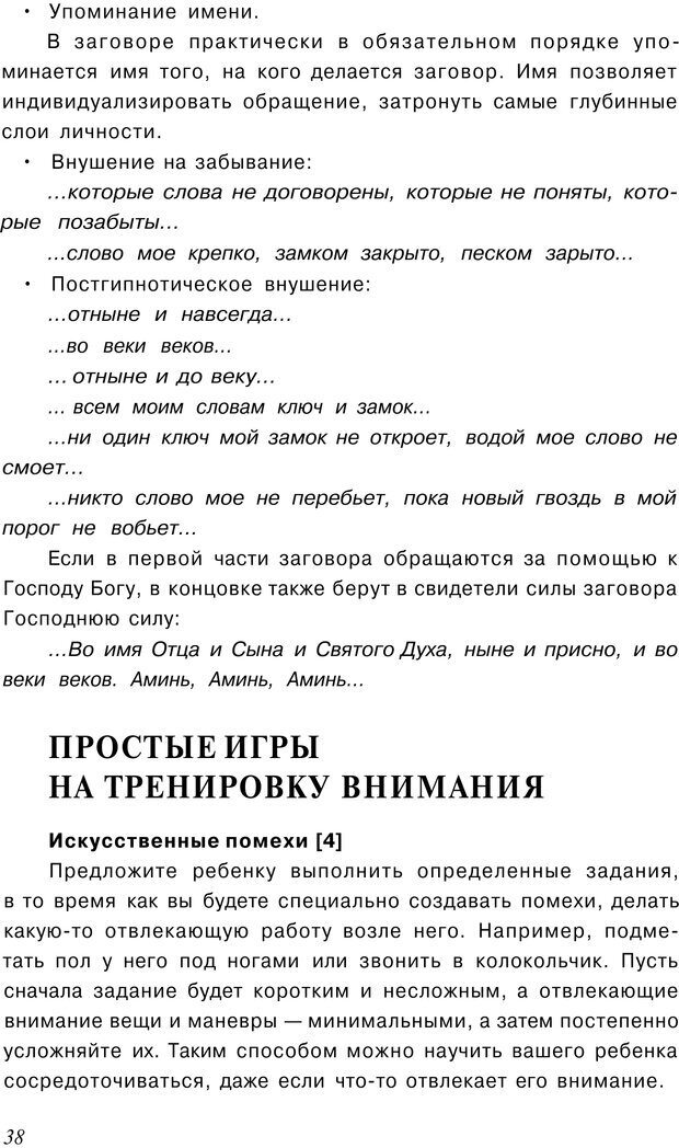 PDF. Сказкотерапия детских проблем. Ткач Р. М. Страница 38. Читать онлайн