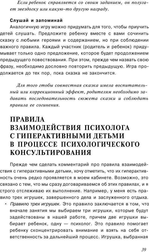 PDF. Сказкотерапия детских проблем. Ткач Р. М. Страница 39. Читать онлайн