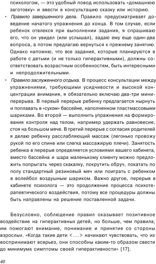PDF. Сказкотерапия детских проблем. Ткач Р. М. Страница 40. Читать онлайн
