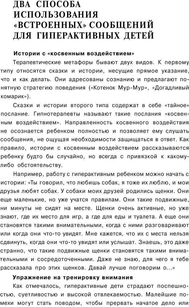 PDF. Сказкотерапия детских проблем. Ткач Р. М. Страница 41. Читать онлайн