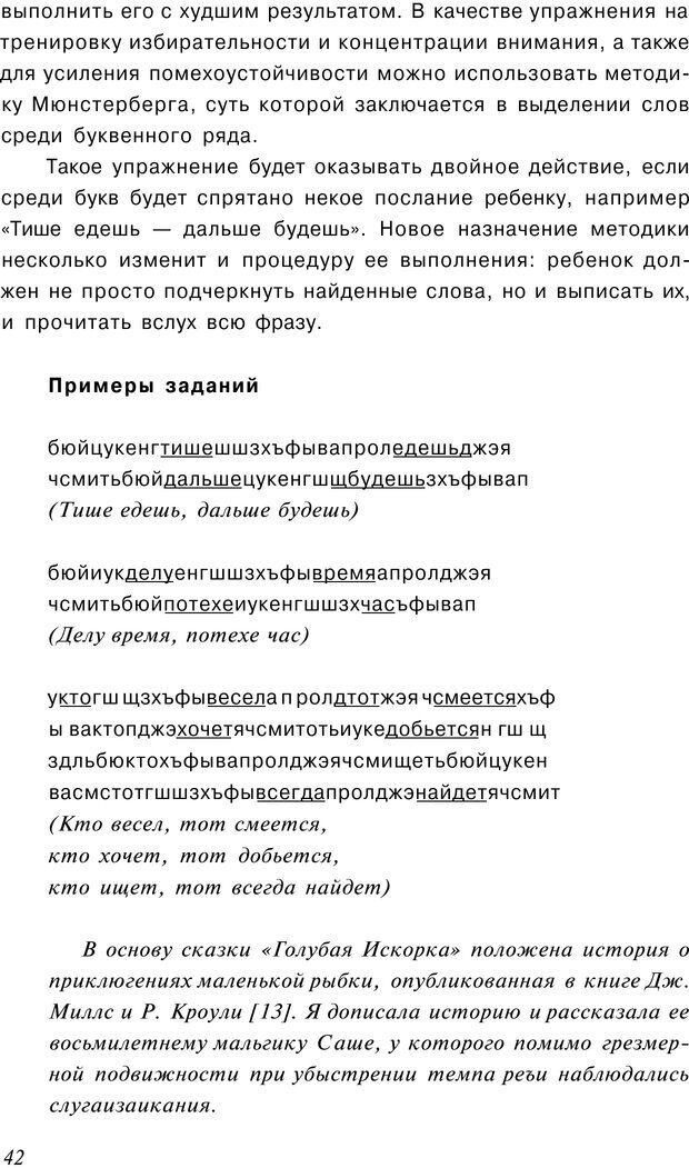PDF. Сказкотерапия детских проблем. Ткач Р. М. Страница 42. Читать онлайн