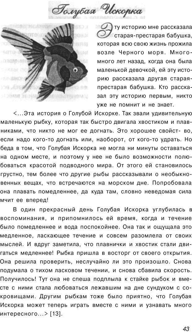 PDF. Сказкотерапия детских проблем. Ткач Р. М. Страница 43. Читать онлайн