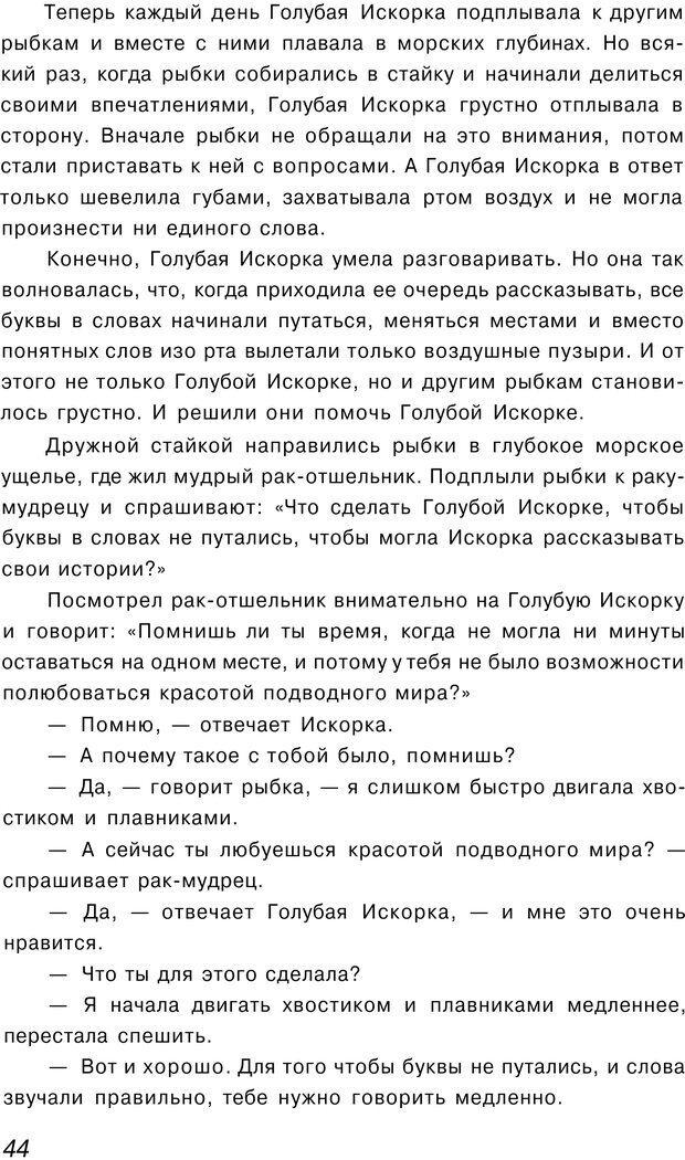 PDF. Сказкотерапия детских проблем. Ткач Р. М. Страница 44. Читать онлайн