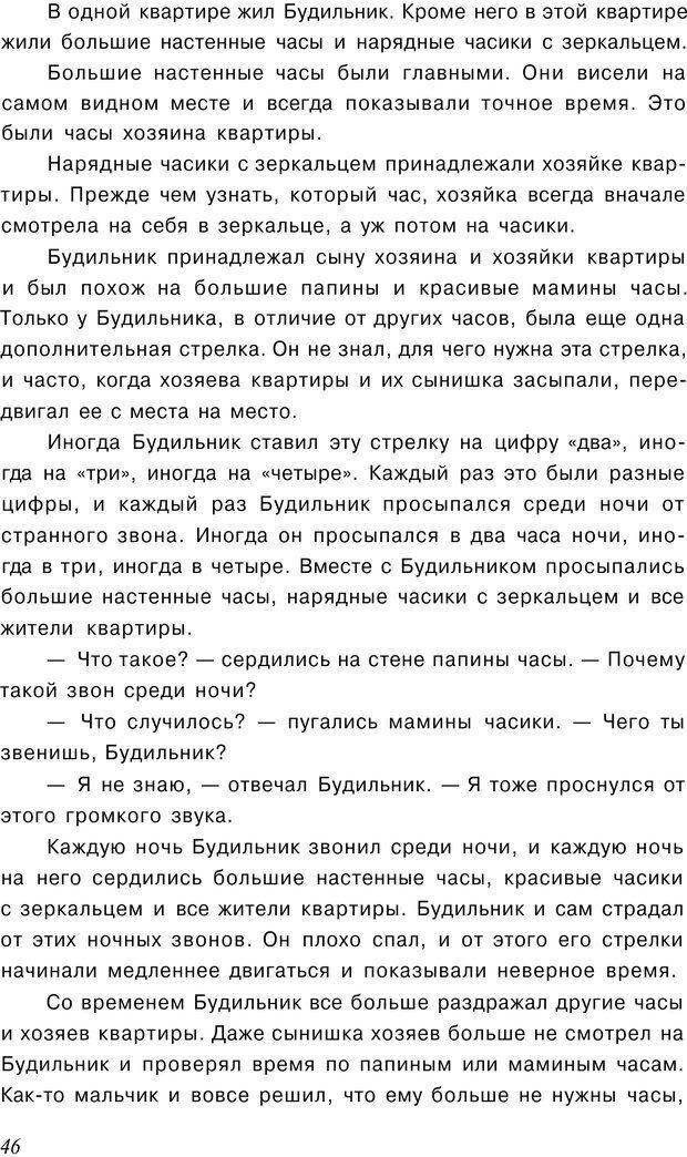 PDF. Сказкотерапия детских проблем. Ткач Р. М. Страница 46. Читать онлайн