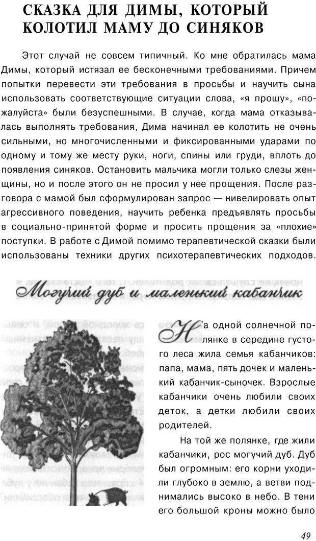 PDF. Сказкотерапия детских проблем. Ткач Р. М. Страница 50. Читать онлайн