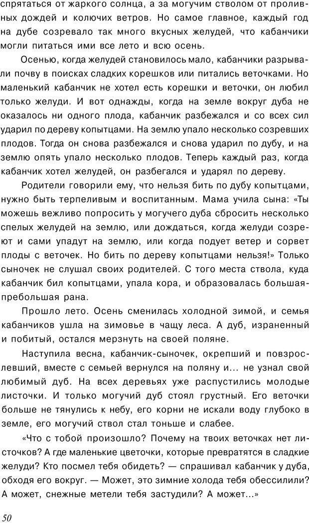 PDF. Сказкотерапия детских проблем. Ткач Р. М. Страница 51. Читать онлайн