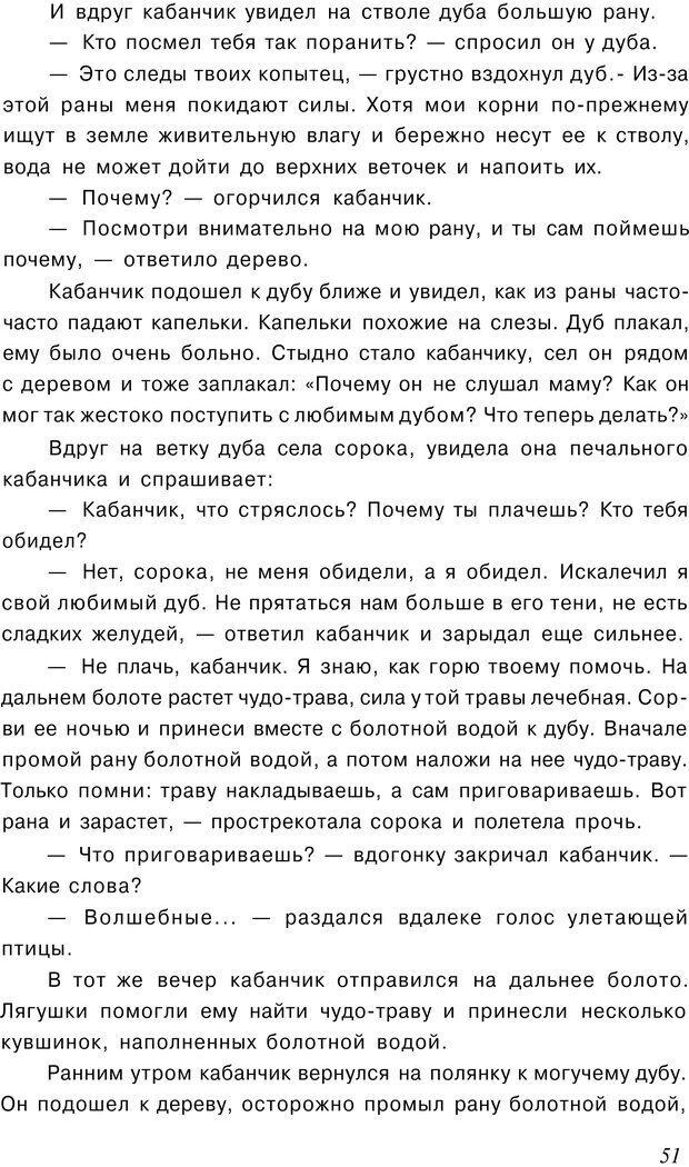 PDF. Сказкотерапия детских проблем. Ткач Р. М. Страница 52. Читать онлайн