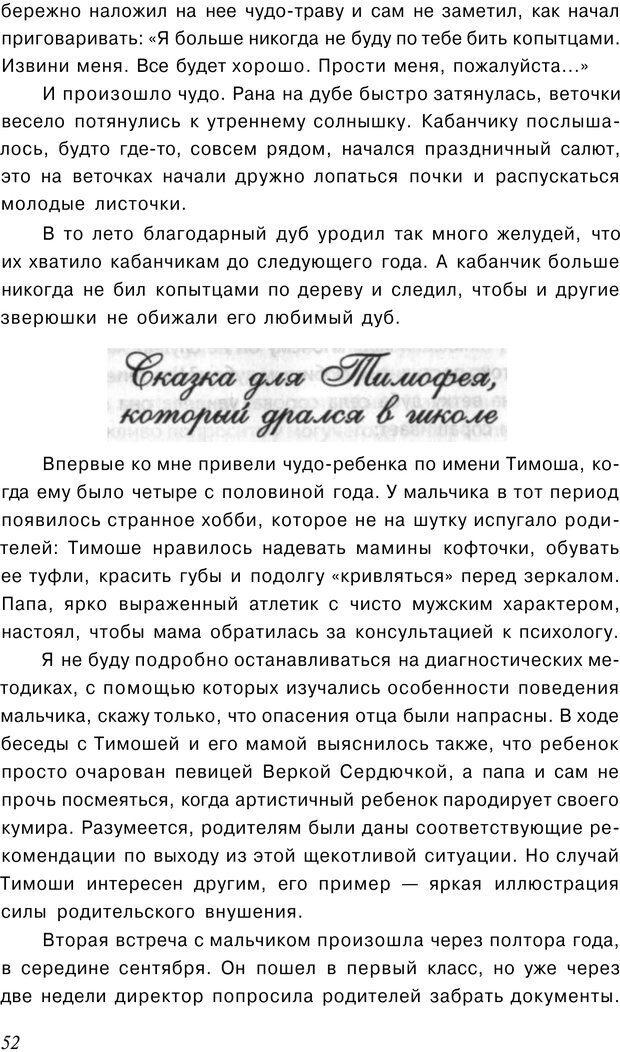 PDF. Сказкотерапия детских проблем. Ткач Р. М. Страница 53. Читать онлайн