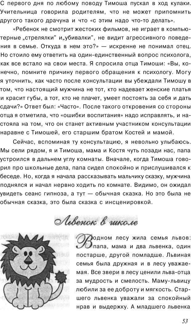 PDF. Сказкотерапия детских проблем. Ткач Р. М. Страница 54. Читать онлайн