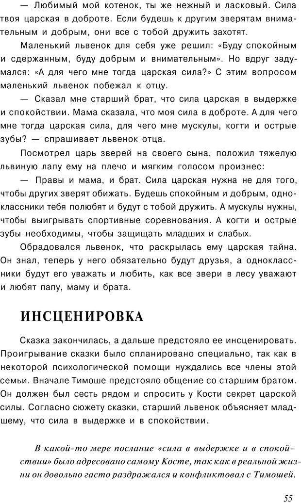 PDF. Сказкотерапия детских проблем. Ткач Р. М. Страница 56. Читать онлайн