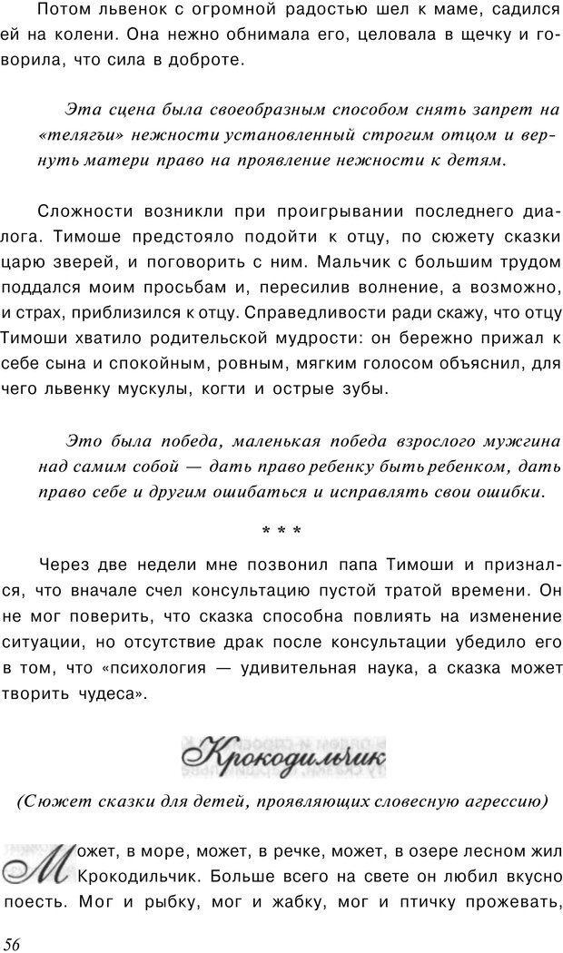 PDF. Сказкотерапия детских проблем. Ткач Р. М. Страница 57. Читать онлайн