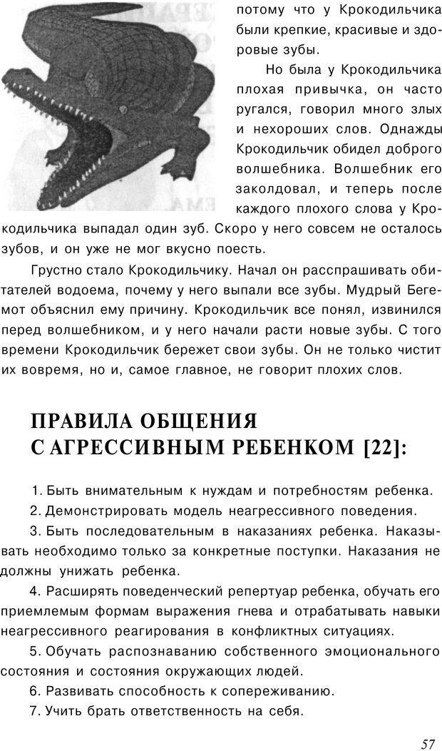 PDF. Сказкотерапия детских проблем. Ткач Р. М. Страница 58. Читать онлайн