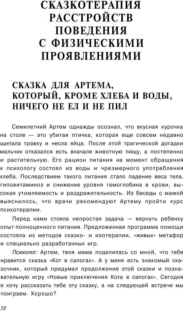 PDF. Сказкотерапия детских проблем. Ткач Р. М. Страница 59. Читать онлайн