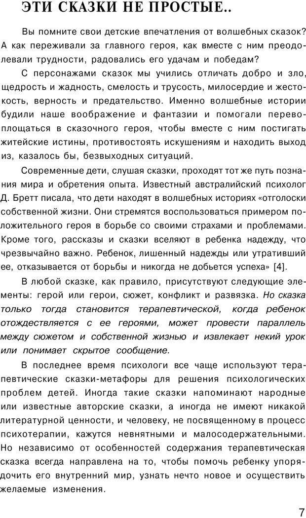 PDF. Сказкотерапия детских проблем. Ткач Р. М. Страница 6. Читать онлайн