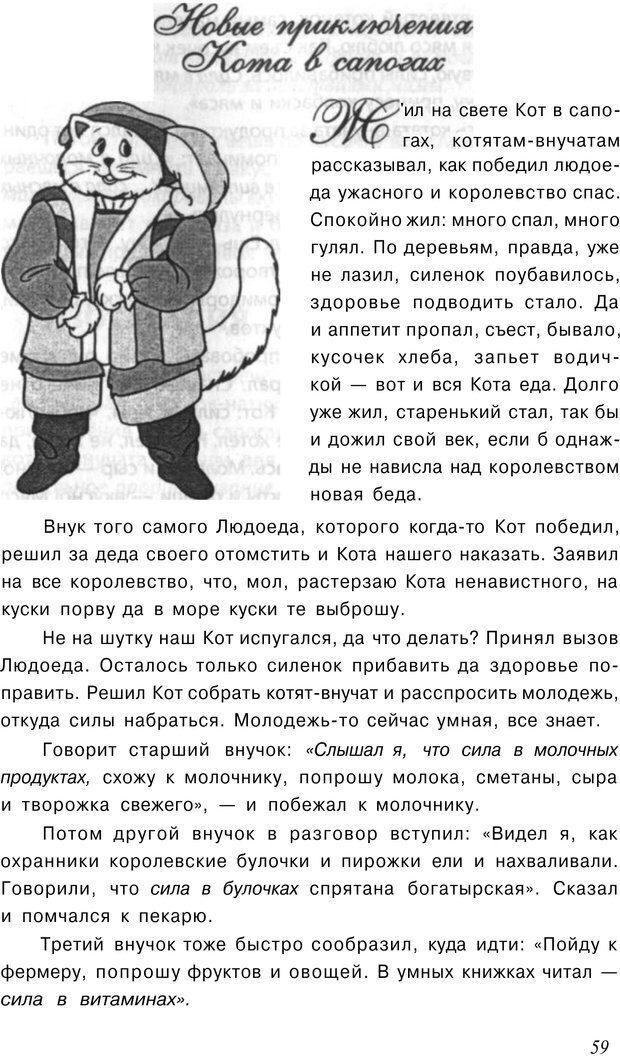 PDF. Сказкотерапия детских проблем. Ткач Р. М. Страница 60. Читать онлайн