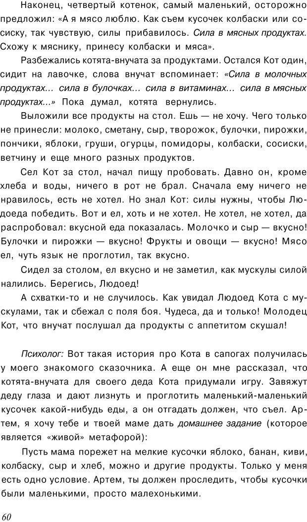 PDF. Сказкотерапия детских проблем. Ткач Р. М. Страница 61. Читать онлайн
