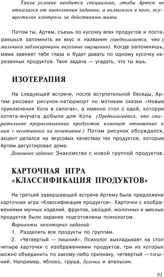 PDF. Сказкотерапия детских проблем. Ткач Р. М. Страница 62. Читать онлайн