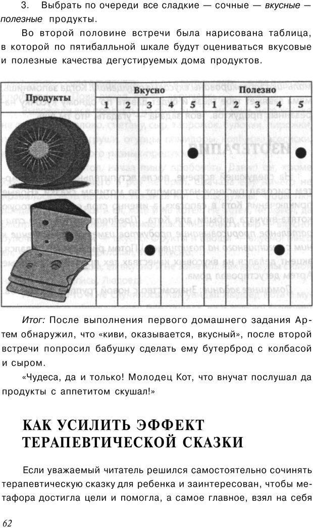 PDF. Сказкотерапия детских проблем. Ткач Р. М. Страница 63. Читать онлайн