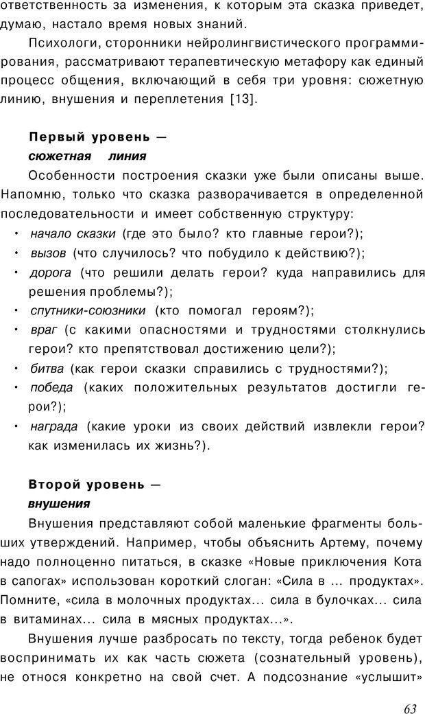 PDF. Сказкотерапия детских проблем. Ткач Р. М. Страница 65. Читать онлайн