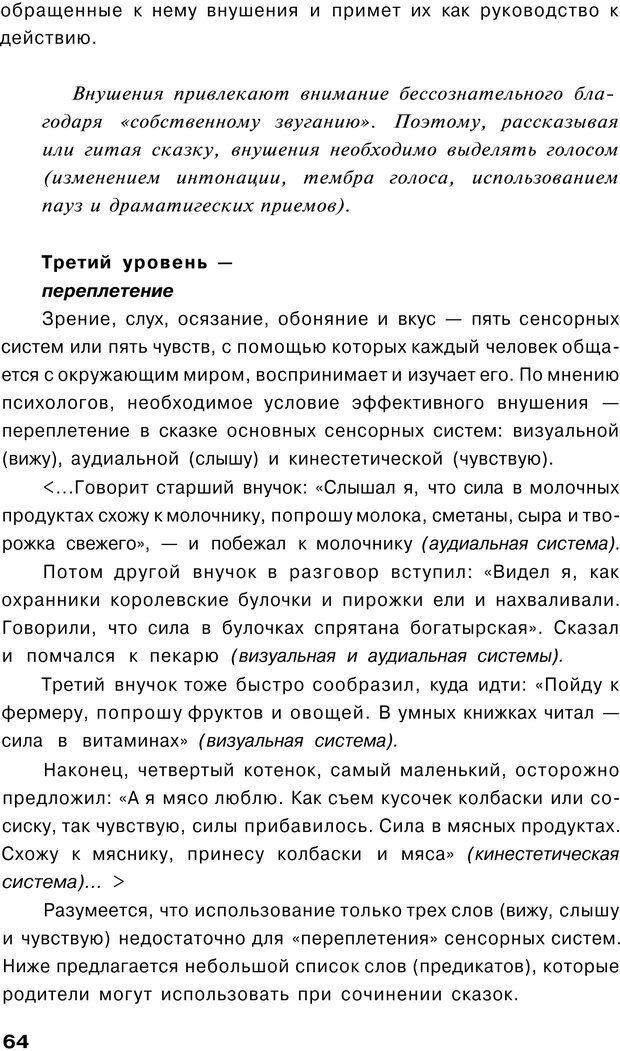 PDF. Сказкотерапия детских проблем. Ткач Р. М. Страница 66. Читать онлайн